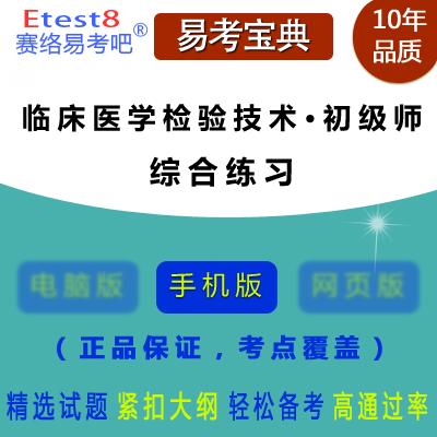 2019年临床医学检验技术・初级师(综合练习)易考宝典手机版