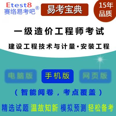 2021年一级造价工程师职业资格考试(建设工程技术与计量・安装工程)易考宝典手机版