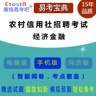 2019年农村信用社公开招聘考试(经济金融)易考宝典手机版