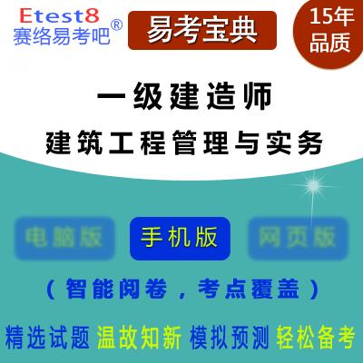 2021年一级建造师执业资格考试(建筑工程管理与实务)易考宝典手机版
