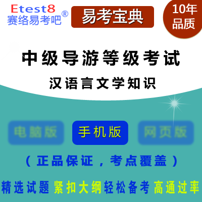 2019年全国中级导游等级考试(汉语言文学知识)易考宝典手机版