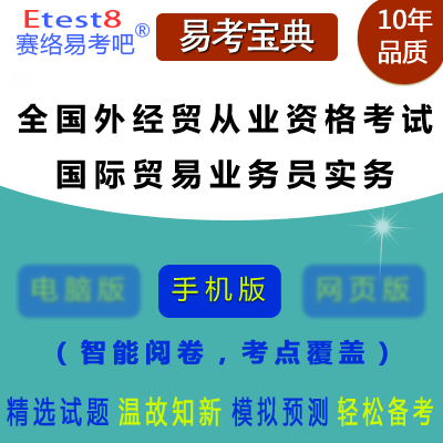 2021年全国外经贸从业资格考试(国际贸易业务员实务)易考宝典手机版