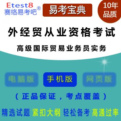 2021年全国外经贸从业资格考试(高级国际贸易业务员实务)易考宝典手机版