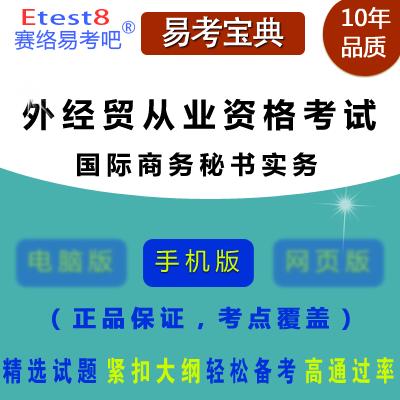 2021年全国外经贸从业资格考试(国际商务秘书实务)易考宝典手机版