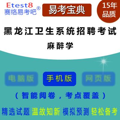 2019年黑龙江医疗卫生系统招聘考试(麻醉学)易考宝典手机版