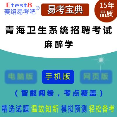 2019年青海卫生系统招聘考试(麻醉学)易考宝典手机版