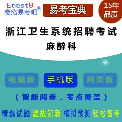 2019年浙江卫生系统招聘考试(麻醉科)易考宝典手机版