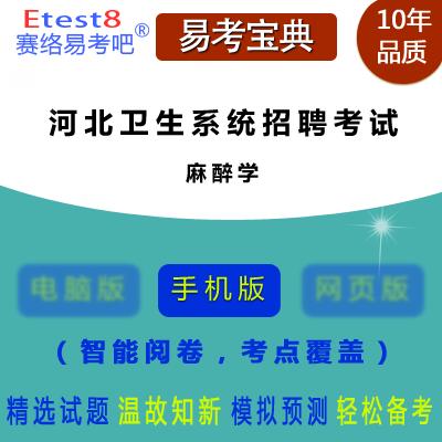 2019年河北卫生系统招聘考试(麻醉学)易考宝典手机版