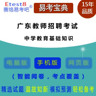 2019年广东教师招聘考试(教育基础知识)易考宝典手机版(中学)