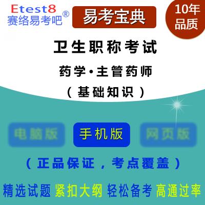 2019年卫生职称考试药学・主管药师(基础知识)易考宝典手机版