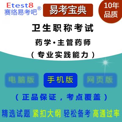 2019年卫生职称考试药学・主管药师(专业实践能力)易考宝典手机版
