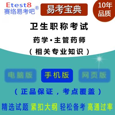2019年卫生职称考试药学・主管药师(相关专业知识)易考宝典手机版