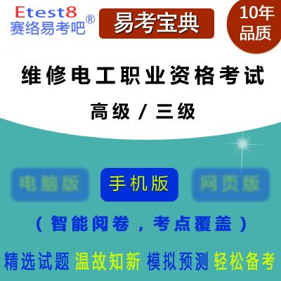 2019年维修电工(高级/三级)职业资格考试易考宝典手机版