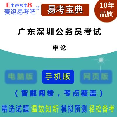 2019年广东深圳公务员考试(申论)易考宝典手机版