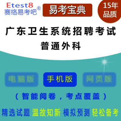 2019年广东卫生系统招聘考试(普通外科)易考宝典手机版