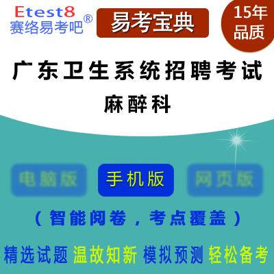 2019年广东卫生系统招聘考试(麻醉科)易考宝典手机版