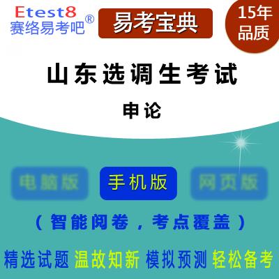 2021年山东选调生考试(申论)易考宝典手机版