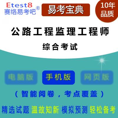 2021年公路工程监理工程师(综合考试)易考宝典手机版
