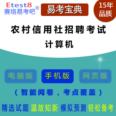 2019年农村信用社招聘考试(计算机)易考宝典手机版
