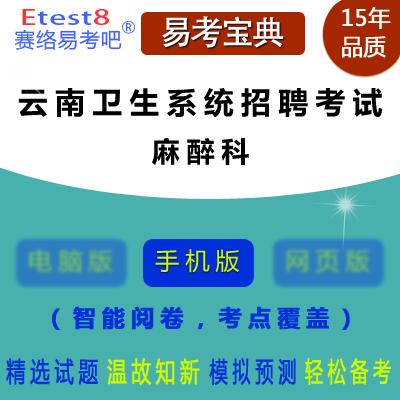 2019年云南卫生系统招聘考试(麻醉科)易考宝典手机版