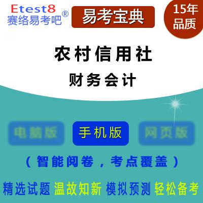 2019年农村信用社公开招聘考试(财务会计)易考宝典手机版