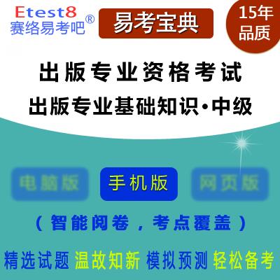 2019年出版专业资格考试《基础知识(中级)》易考宝典手机版