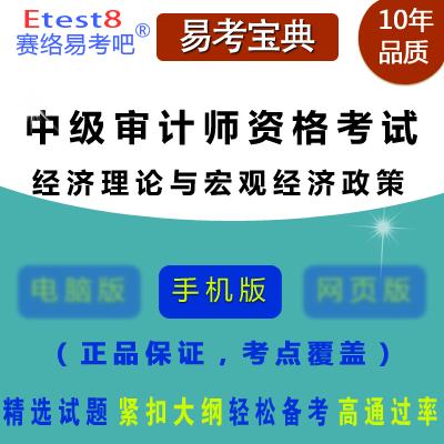 2019年高级审计师资格考试(经济理论与宏观经济政策)易考宝典手机版