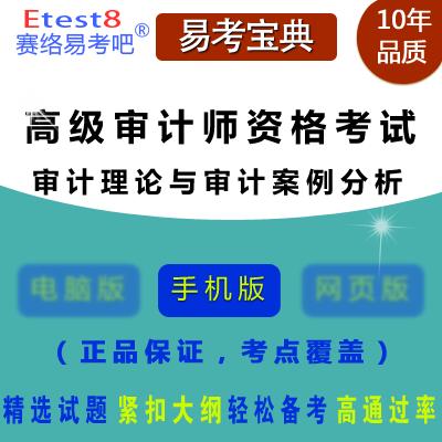 2019年高级审计师资格考试(审计理论与审计案例分析)易考宝典手机版