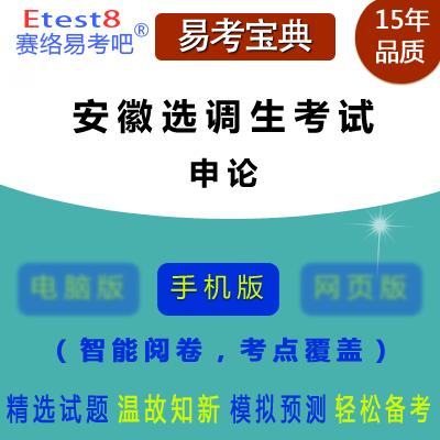 2021年安徽选调生考试(申论)易考宝典手机版