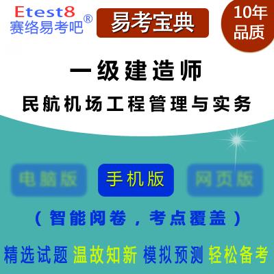 2021年一级建造师执业资格考试(民航机场工程管理与实务)易考宝典手机版