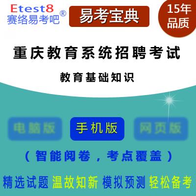2021年重庆市教育系统招聘考试(教育基础知识)易考宝典手机版