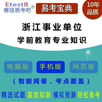 2019年浙江事业单位招聘考试(学前教育)易考宝典手机版