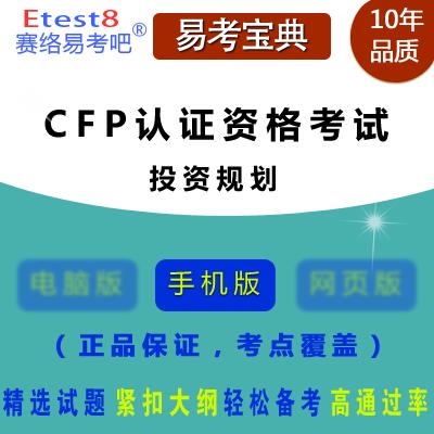2021年国际金融理财师(CFP)认证资格考试(投资规划)易考宝典手机版