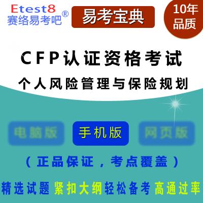 2021年国际金融理财师(CFP)认证资格考试(个人风险管理与保险规划)易考宝典手机版
