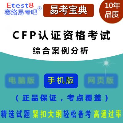 2021年国际金融理财师(CFP)认证资格考试(综合案例分析)易考宝典手机版