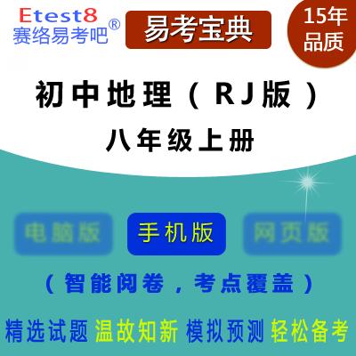2021年初中地理・八年级上册易考宝典手机版(RJ版)