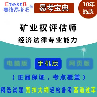 2021年矿业权评估师资格考试(经济法律专业能力)易考宝典手机版
