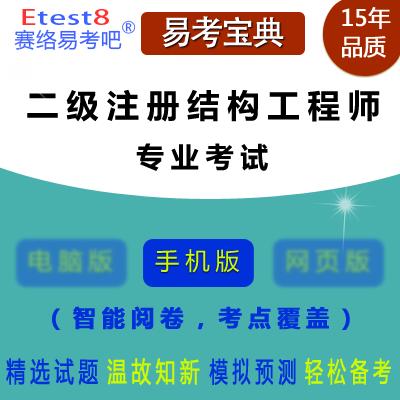 2021年勘察设计二级注册结构工程师(专业考试)易考宝典手机版