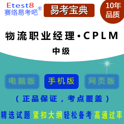 2021年中国物流职业经理(CPLM)中级资格证书考试易考宝典手机版