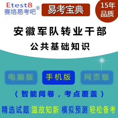 2021年安徽省军队转业干部统一考试(公共基础知识)易考宝典手机版