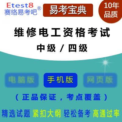 2019年维修电工(中级/四级)职业资格考试易考宝典手机版