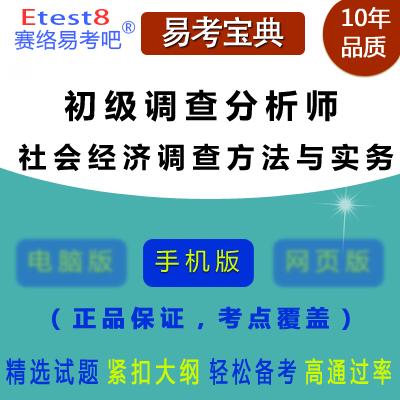 2021年初级调查分析师证书考试(社会经济调查方法与实务)易考宝典手机版--测试不卖,原价128元