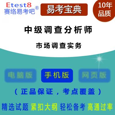 2021年中级调查分析师证书考试(市场调查实务)易考宝典手机版