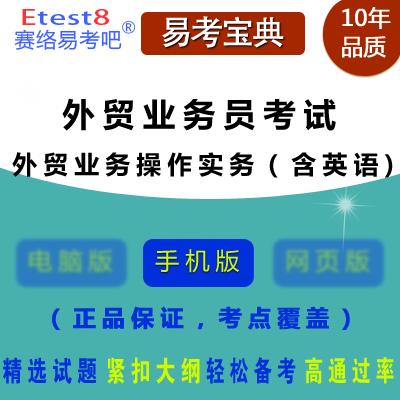 2021年全国外贸业务员考试(外贸业务操作实务(含英语))易考宝典手机版