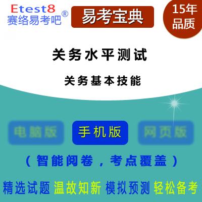 2019年关务水平测试(关务基本技能)易考宝典手机版