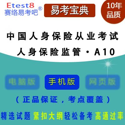 2021年(CICE)A10《人身保险监管》易考宝典手机版