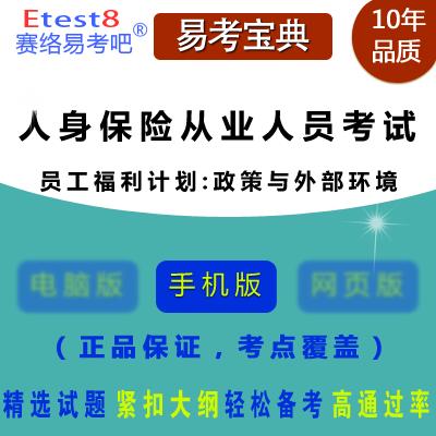 2021年中国人身保险从业人员资格考试《员工福利计划:政策与外部环境》易考宝典手机版