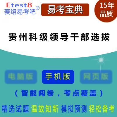2021年贵州科级领导干部选拔考试易考宝典手机版