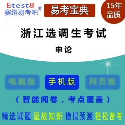 2021年浙江选调生考试(申论)易考宝典手机版