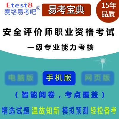 2021年安全评价师职业资格考试(一级专业能力)易考宝典手机版